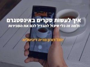 טלפון עם אינסטגרם