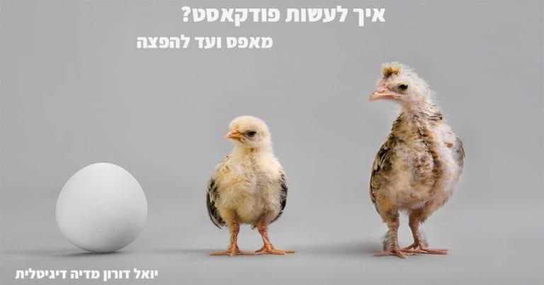 איך לעשות פודקאסט ביצה ותרנגולת