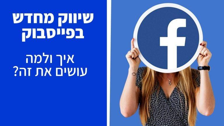 שיווק מחדש בפייסבוק - רימרקטינג
