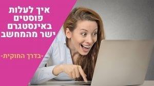 תמונה של אישה במחשב מעלה פוסטים של אינסטגרם מהמחשב