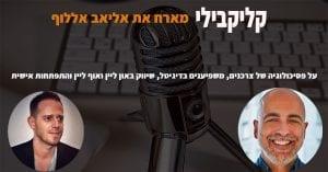 פודקאסט עם אליאב אללוף