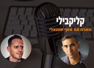 פרק 17 – מארח את אסף שמואלי, המשבריסט- על משברים ברשת, שיימינג ובריונות
