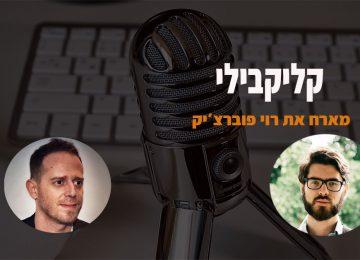 קליקבילי עם רוי פוברצ׳יק פרק מס. 15