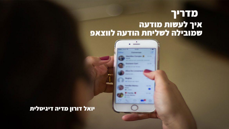 מדריך- איך לעשות מודעות פייסבוק שמובילות ישר לווצאפ