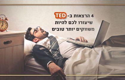 4 הרצאות ב-TED שיהפכו אתכם לאנשי שיווק טובים יותר