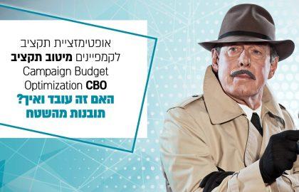 אופטימזציית תקציב לקמפיין (cbo) – איך לעבוד עם זה, מסקנות ותהיות.